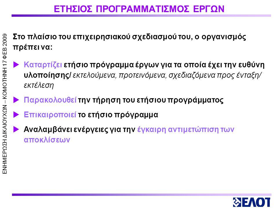 ΕΤΗΣΙΟΣ ΠΡΟΓΡΑΜΜΑΤΙΣΜΟΣ ΕΡΓΩΝ