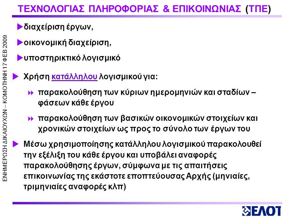 ΤΕΧΝΟΛΟΓΙΑΣ ΠΛΗΡΟΦΟΡΙΑΣ & ΕΠΙΚΟΙΝΩΝΙΑΣ (ΤΠΕ)