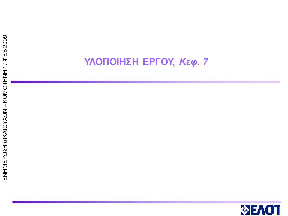 ΥΛΟΠΟΙΗΣΗ ΕΡΓΟΥ, Κεφ. 7 _
