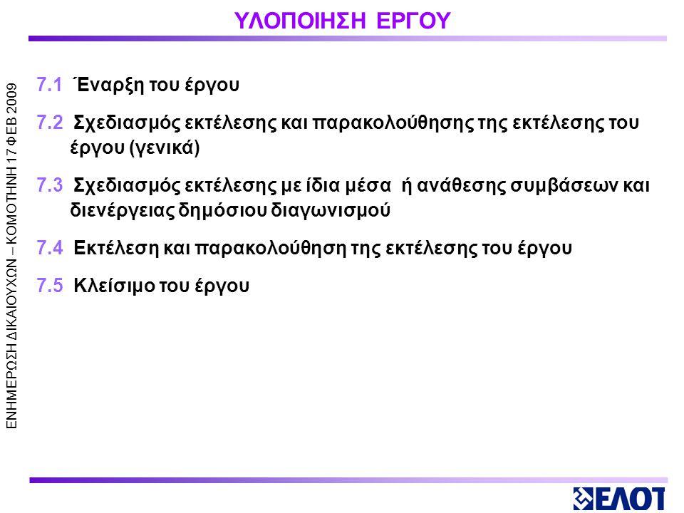 _ ΥΛΟΠΟΙΗΣΗ ΕΡΓΟΥ 7.1 Έναρξη του έργου