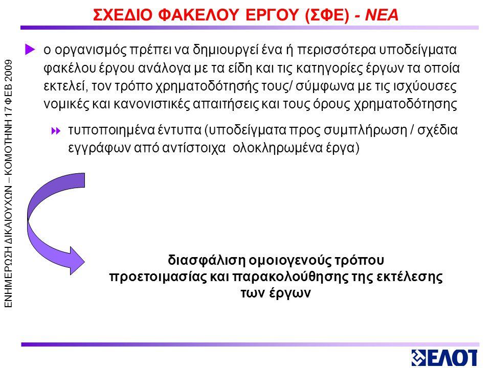ΣΧΕΔΙΟ ΦΑΚΕΛΟΥ ΕΡΓΟΥ (ΣΦΕ) - ΝΕΑ