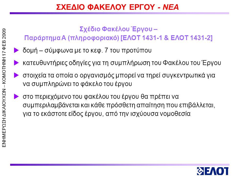 ΣΧΕΔΙΟ ΦΑΚΕΛΟΥ ΕΡΓΟΥ - ΝΕΑ