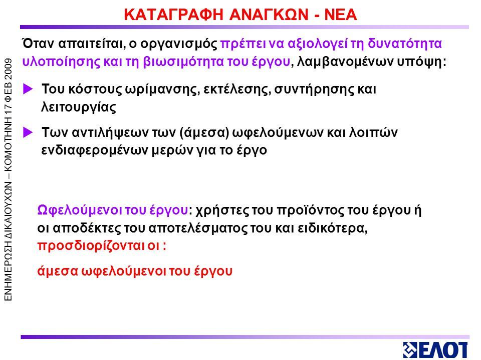 ΚΑΤΑΓΡΑΦΗ ΑΝΑΓΚΩΝ - ΝΕΑ