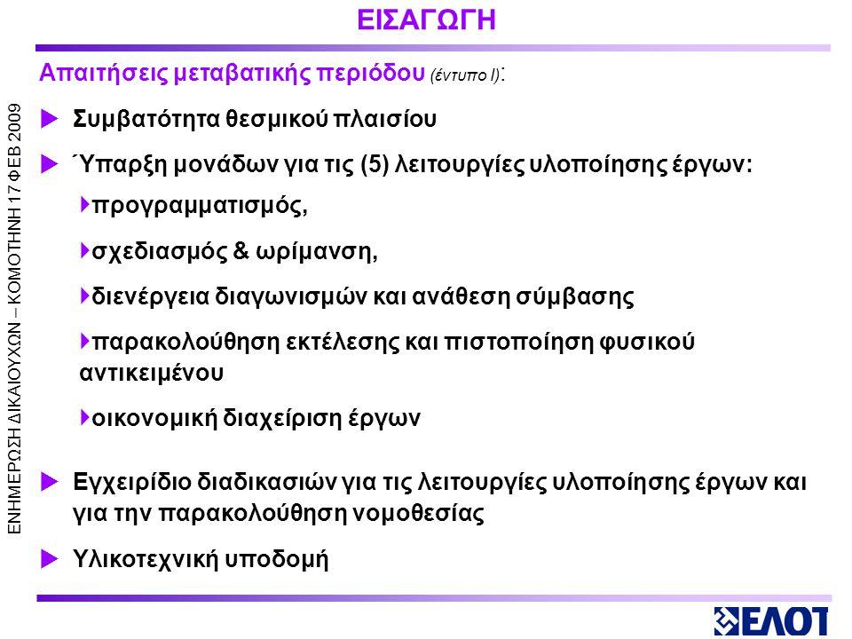 _ ΕΙΣΑΓΩΓΗ Απαιτήσεις μεταβατικής περιόδου (έντυπο Ι):