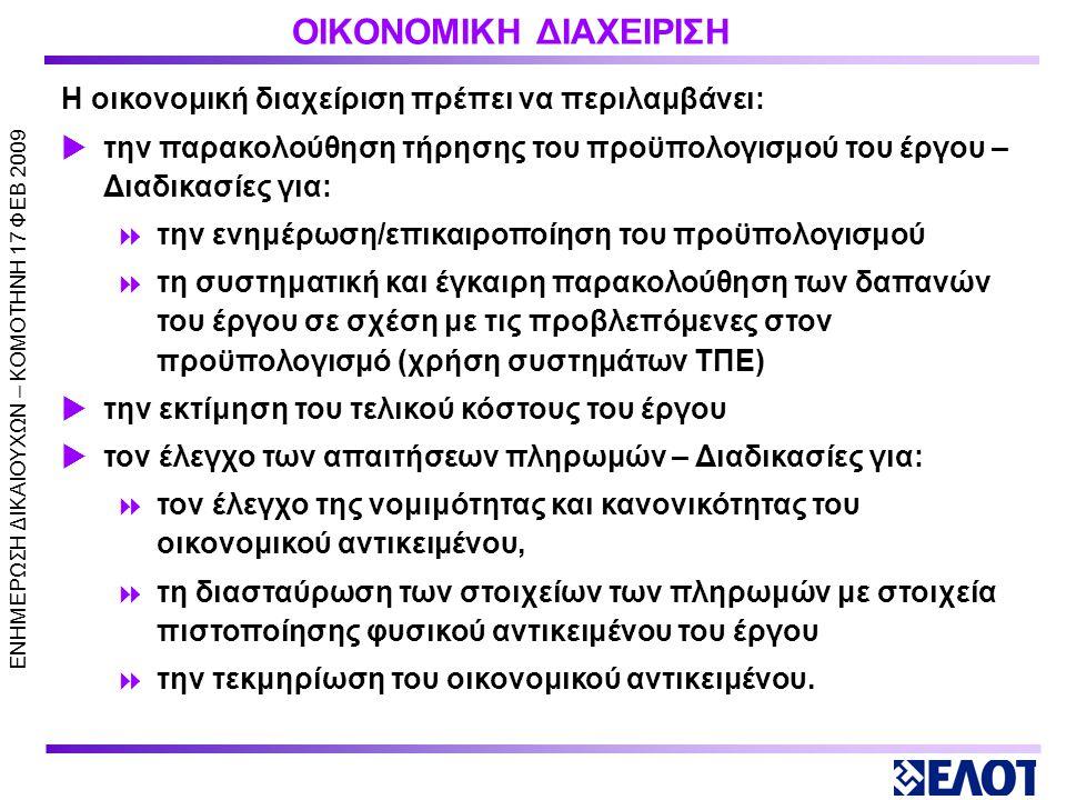 ΟΙΚΟΝΟΜΙΚΗ ΔΙΑΧΕΙΡΙΣΗ