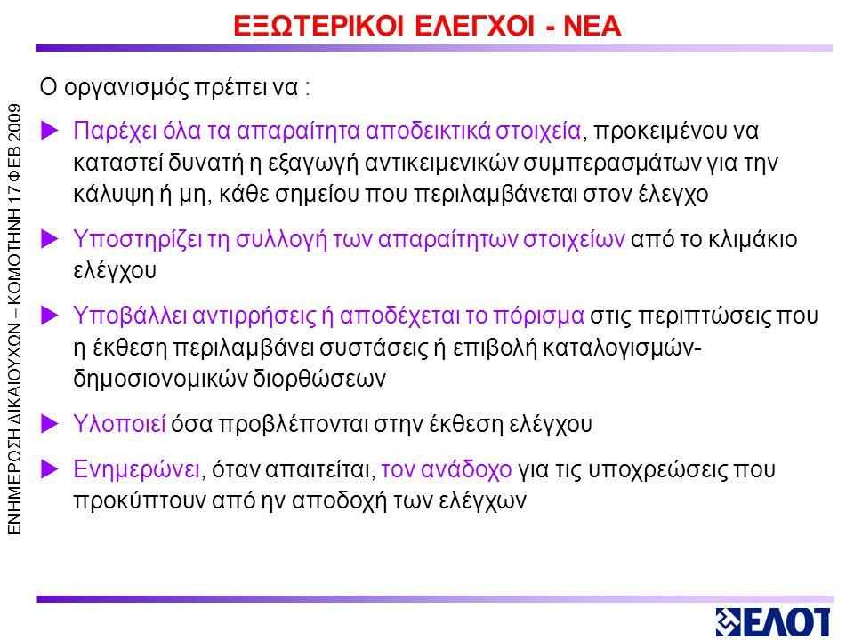 ΕΞΩΤΕΡΙΚΟΙ ΕΛΕΓΧΟΙ - ΝΕΑ