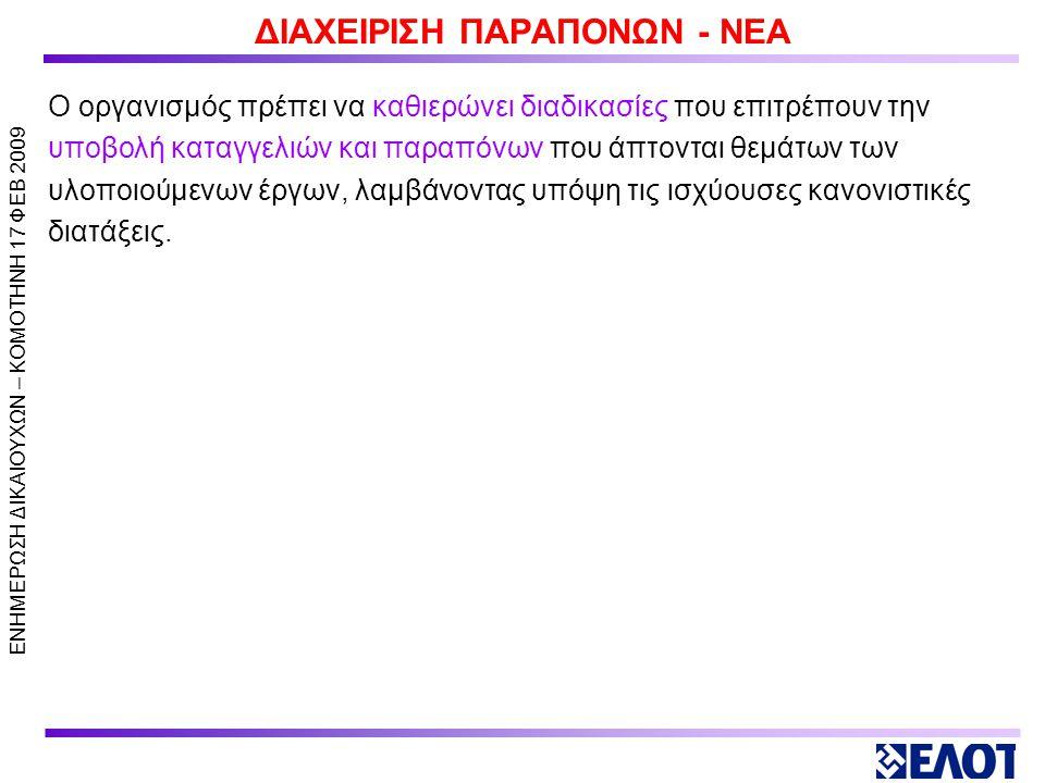 ΔΙΑΧΕΙΡΙΣΗ ΠΑΡΑΠΟΝΩΝ - ΝΕΑ