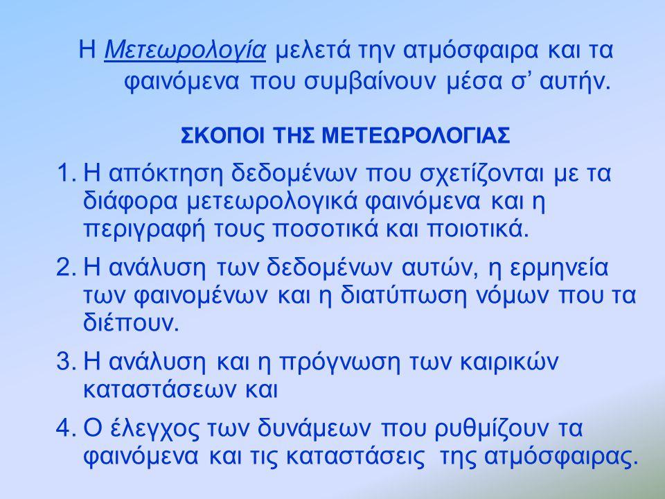 ΣΚΟΠΟΙ ΤΗΣ ΜΕΤΕΩΡΟΛΟΓΙΑΣ