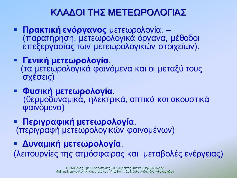 ΚΛΑΔΟΙ ΤΗΣ ΜΕΤΕΩΡΟΛΟΓΙΑΣ
