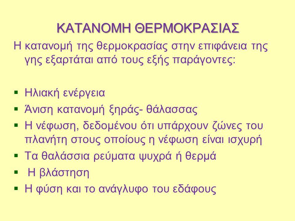 ΚΑΤΑΝΟΜΗ ΘΕΡΜΟΚΡΑΣΙΑΣ