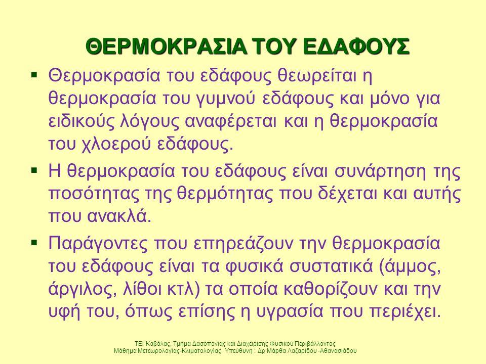 ΘΕΡΜΟΚΡΑΣΙΑ ΤΟΥ ΕΔΑΦΟΥΣ