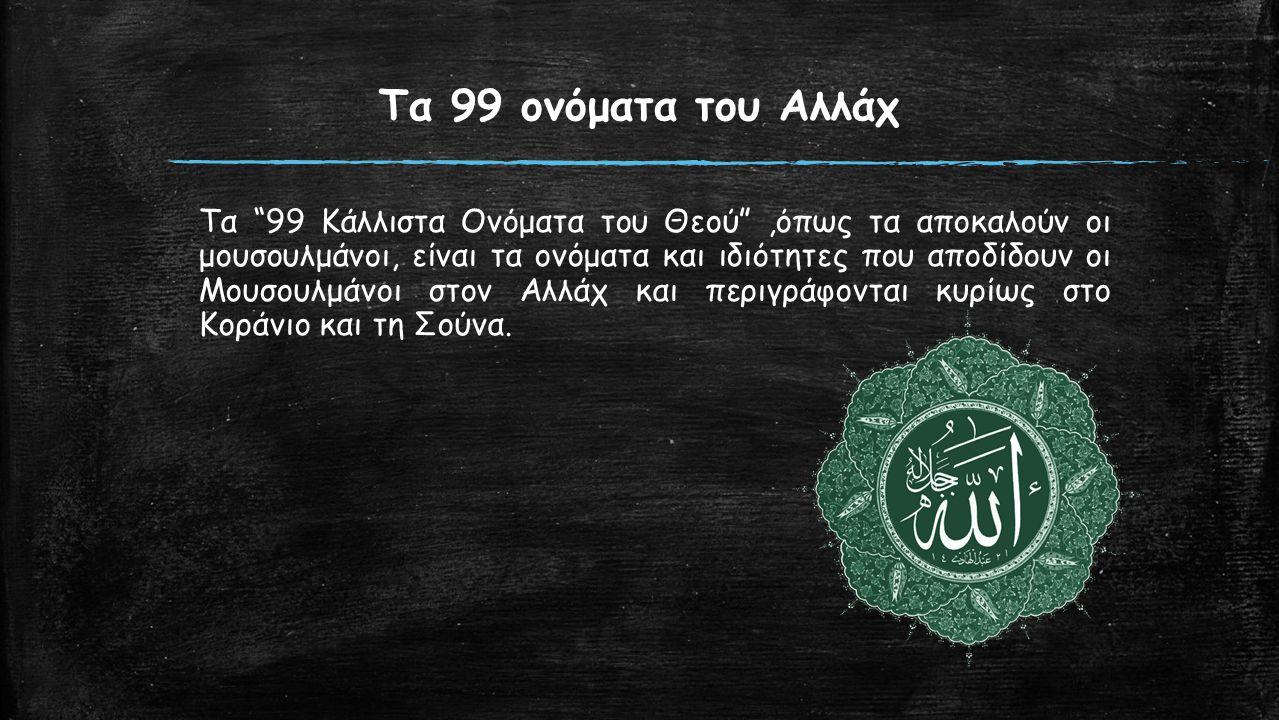 Τα 99 ονόματα του Αλλάχ