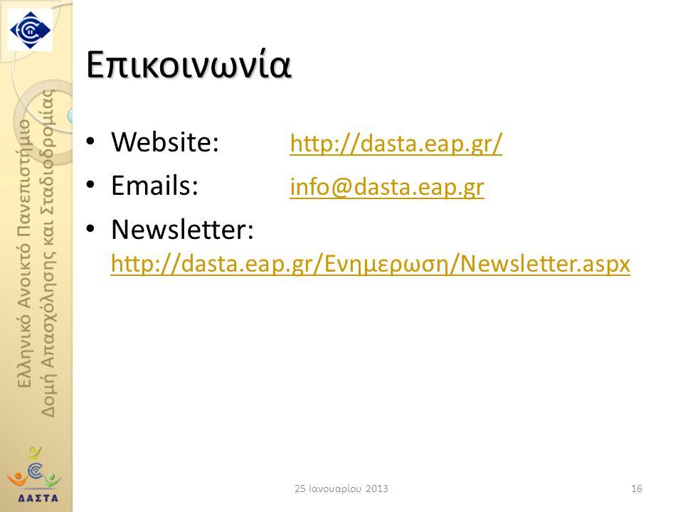 Επικοινωνία Website: http://dasta.eap.gr/ Emails: info@dasta.eap.gr