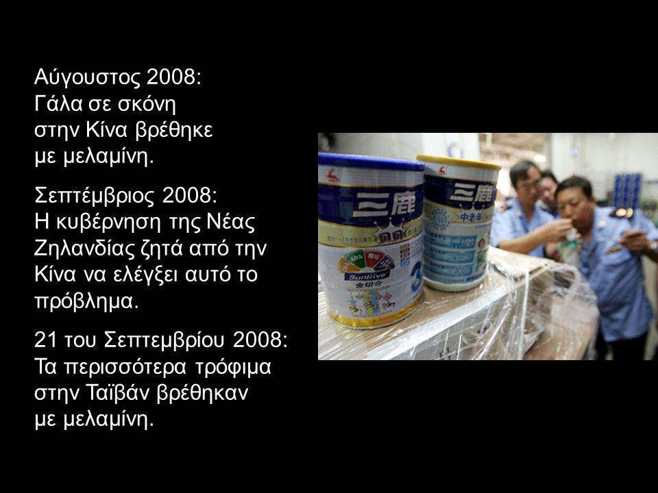Αύγουστος 2008: Γάλα σε σκόνη στην Κίνα βρέθηκε με μελαμίνη.