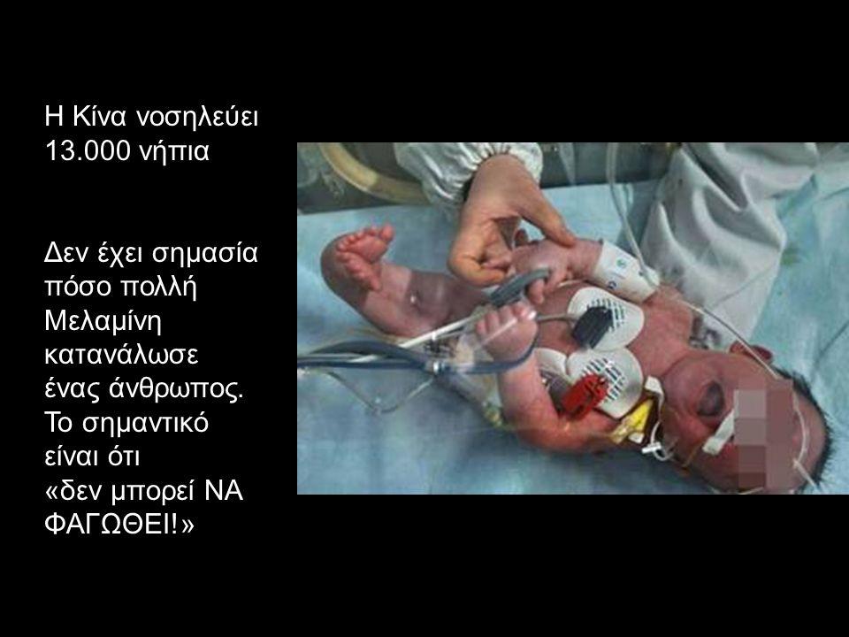 Η Κίνα νοσηλεύει 13.000 νήπια Δεν έχει σημασία πόσο πολλή Μελαμίνη κατανάλωσε ένας άνθρωπος.