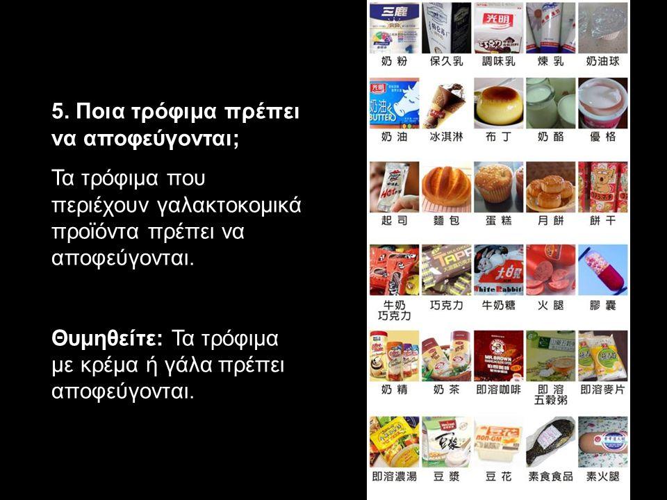 5. Ποια τρόφιμα πρέπει να αποφεύγονται;