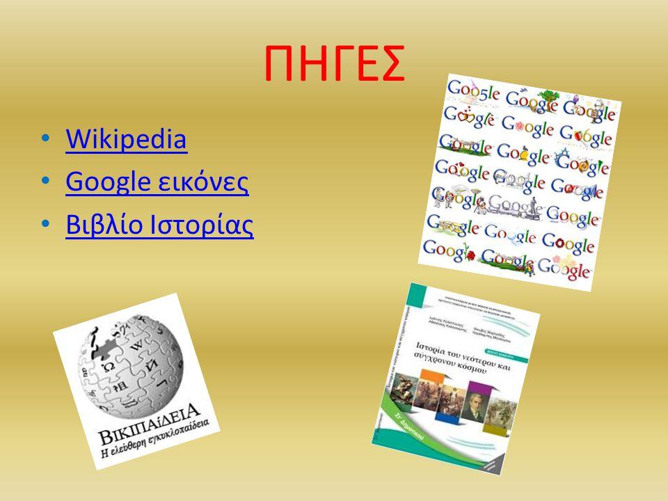 ΠΗΓΕΣ Wikipedia Google εικόνες Βιβλίο Ιστορίας
