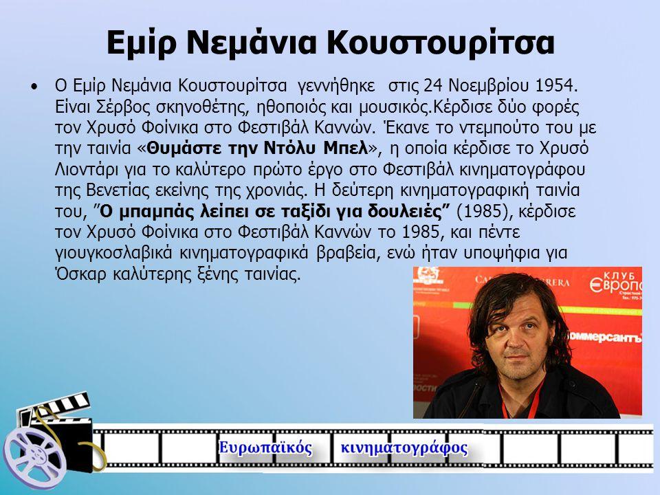 Εμίρ Νεμάνια Κουστουρίτσα