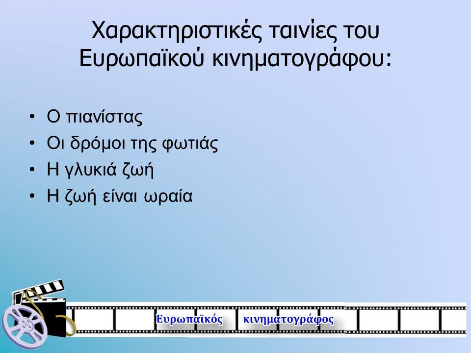 Χαρακτηριστικές ταινίες του Ευρωπαϊκού κινηματογράφου: