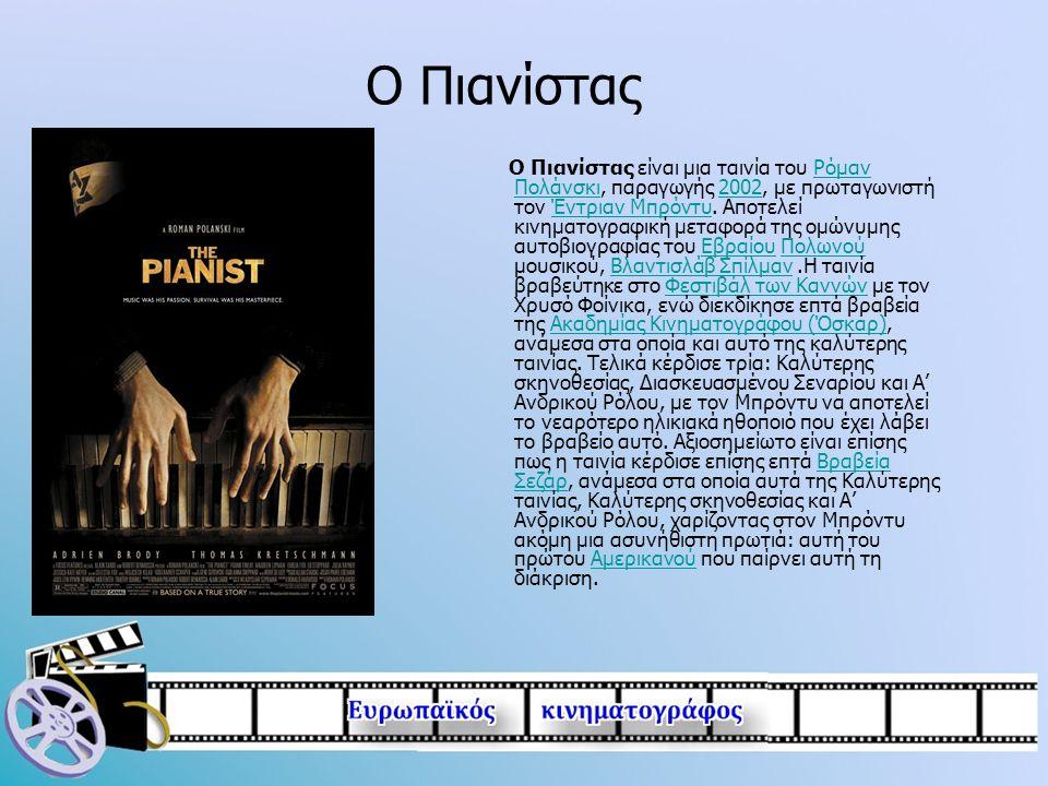 Ο Πιανίστας