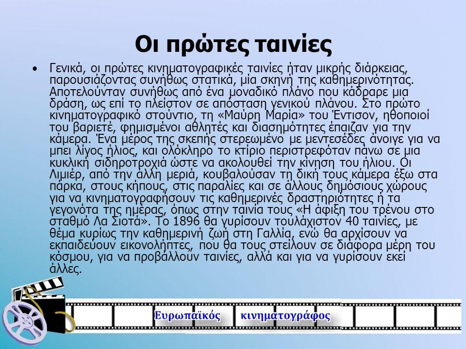 Οι πρώτες ταινίες