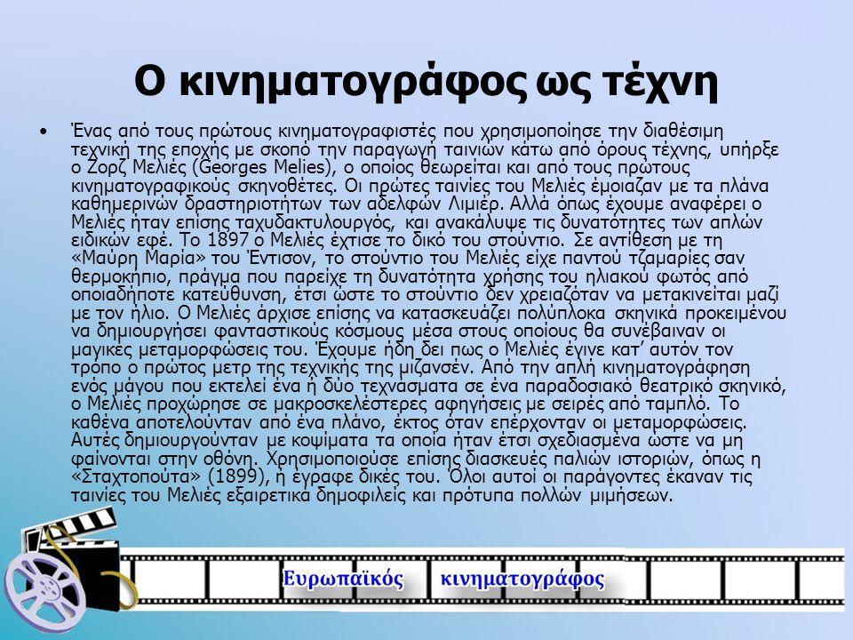Ο κινηματογράφος ως τέχνη