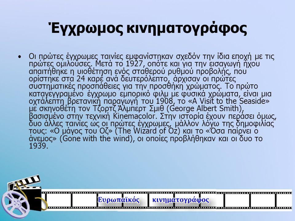 Έγχρωμος κινηματογράφος