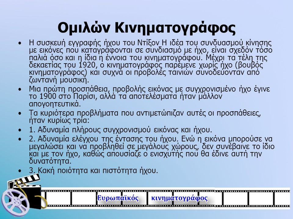 Ομιλών Κινηματογράφος