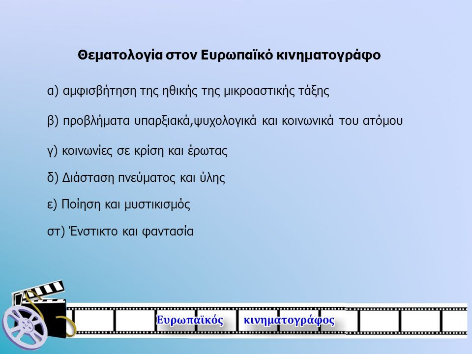 Θεματολογία στον Ευρωπαϊκό κινηματογράφο