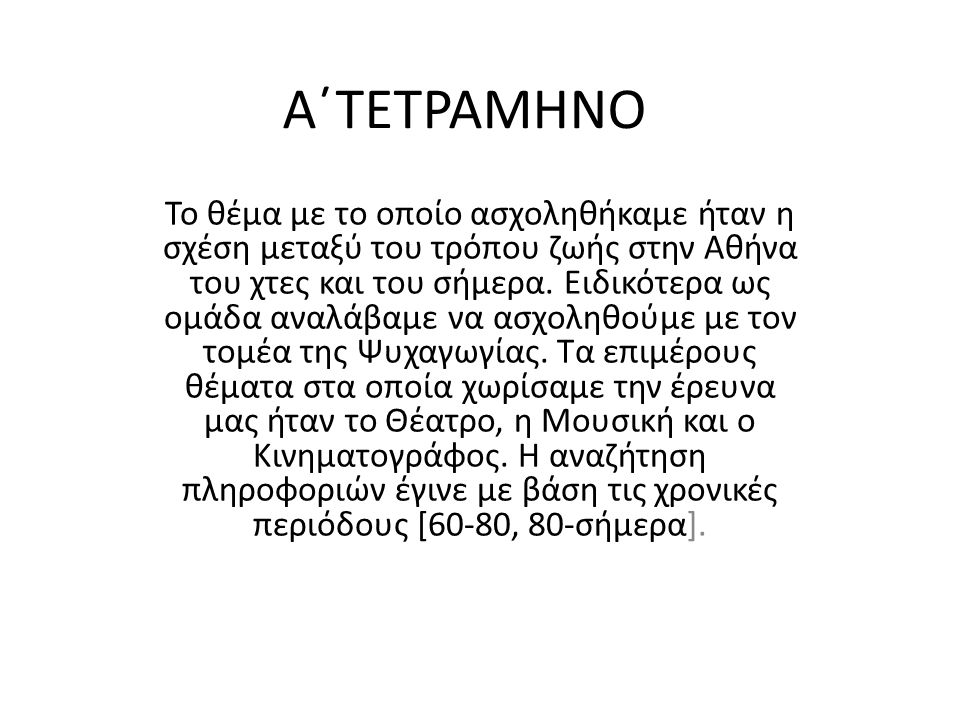 Α΄ΤΕΤΡΑΜΗΝΟ