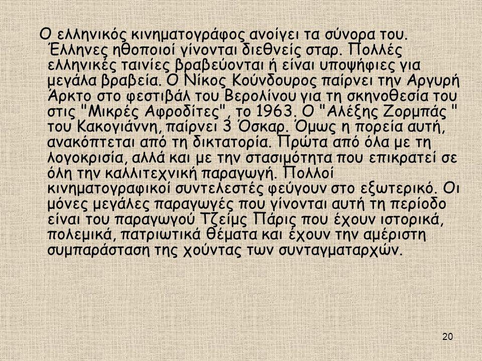 Ο ελληνικός κινηματογράφος ανοίγει τα σύνορα του