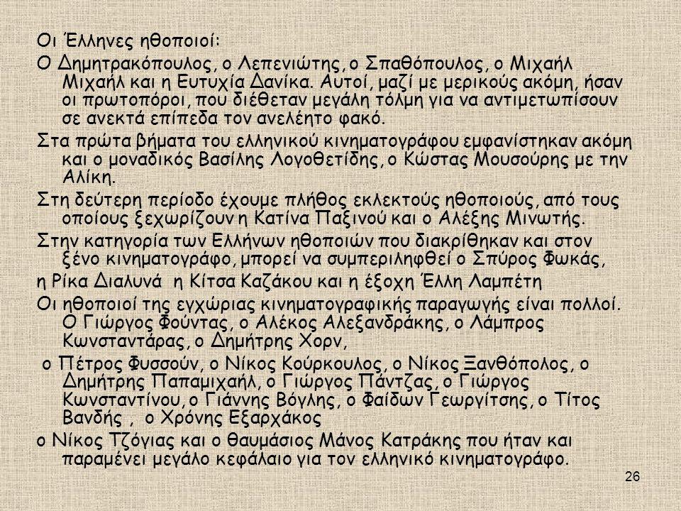 Οι Έλληνες ηθοποιοί: