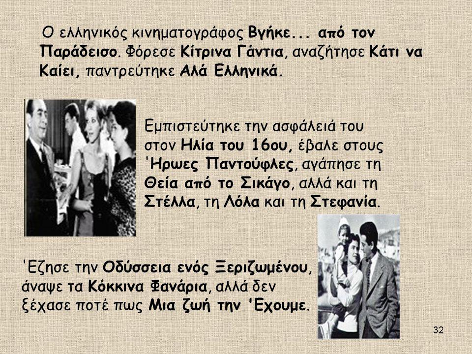 Ο ελληνικός κινηματογράφος Βγήκε. από τον Παράδεισο