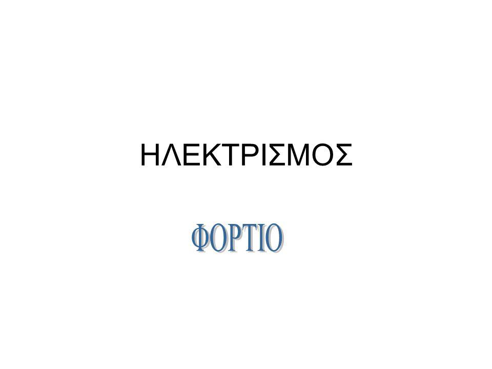 ΗΛΕΚΤΡΙΣΜΟΣ ΦΟΡΤΙΟ