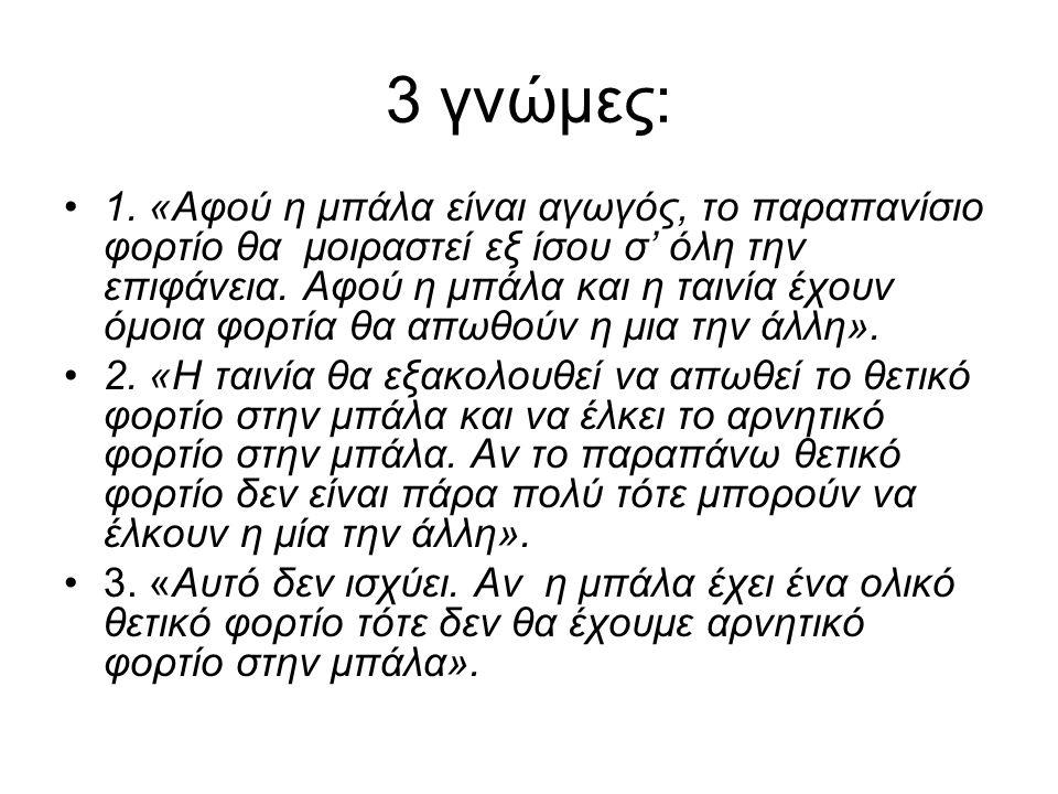 3 γνώμες: