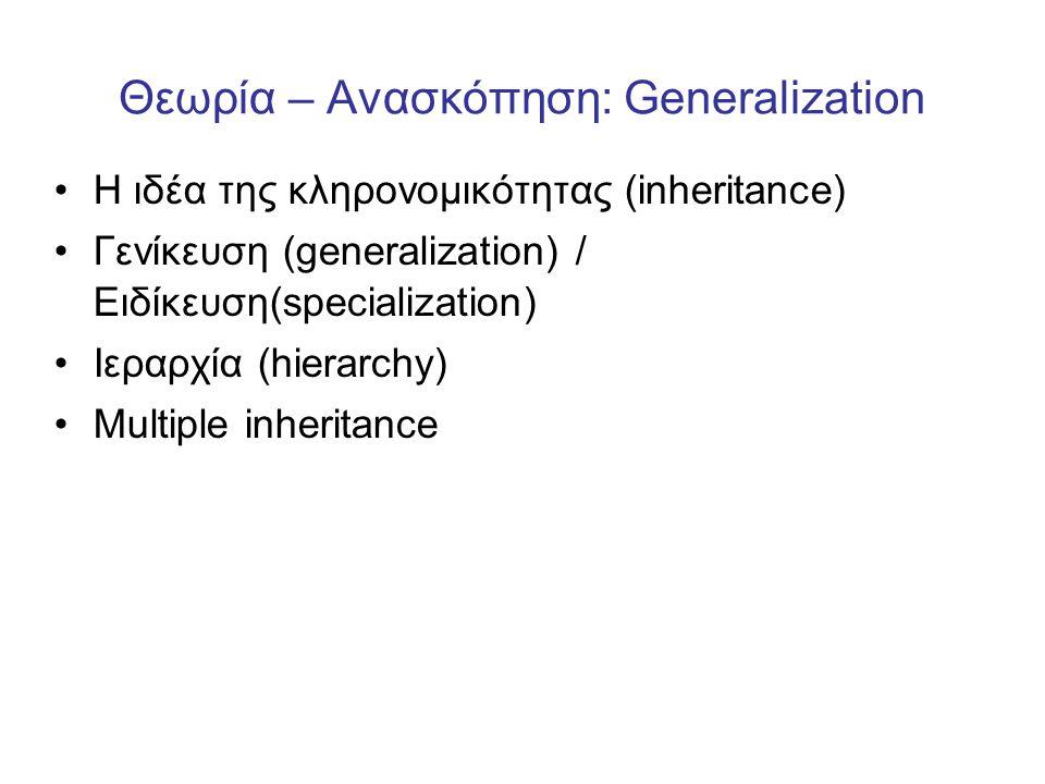 Θεωρία – Ανασκόπηση: Generalization
