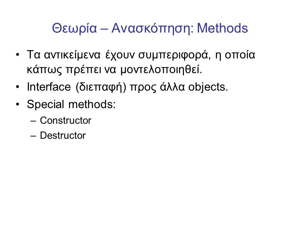 Θεωρία – Ανασκόπηση: Methods
