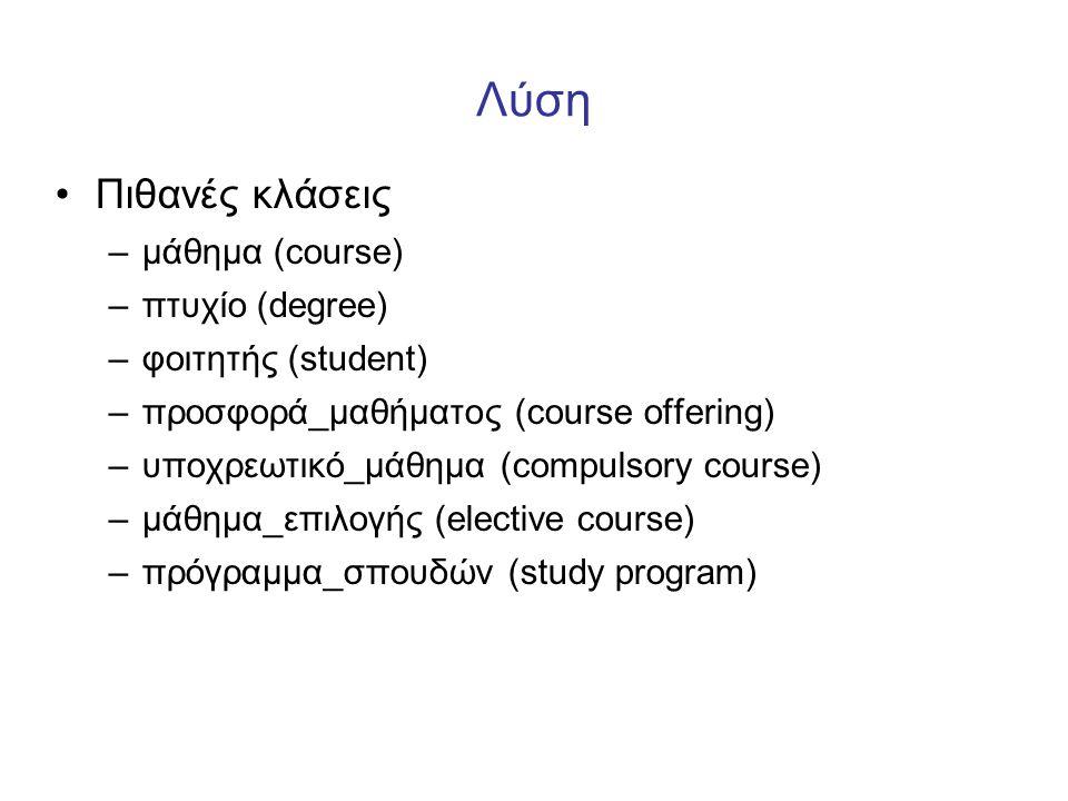 Λύση Πιθανές κλάσεις μάθημα (course) πτυχίο (degree)