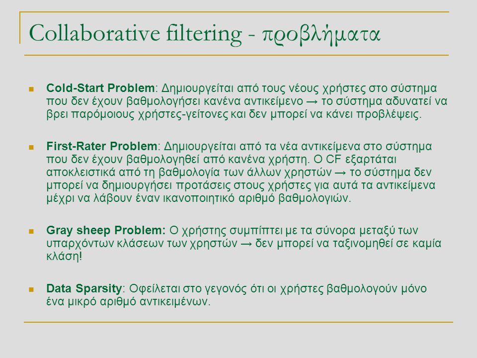 Collaborative filtering - προβλήματα