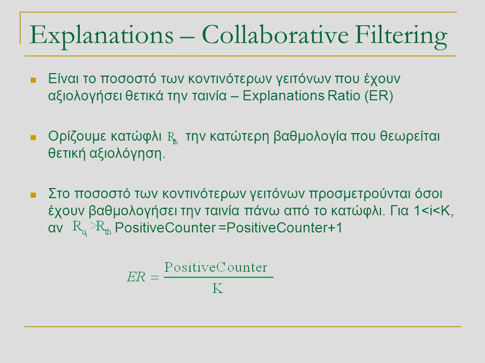 Explanations – Collaborative Filtering