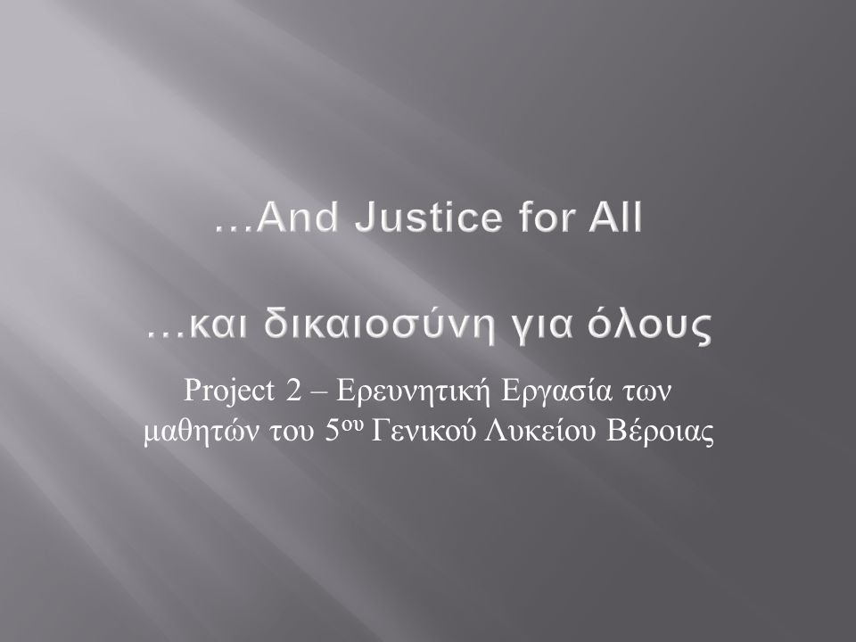 …And Justice for All …και δικαιοσύνη για όλους