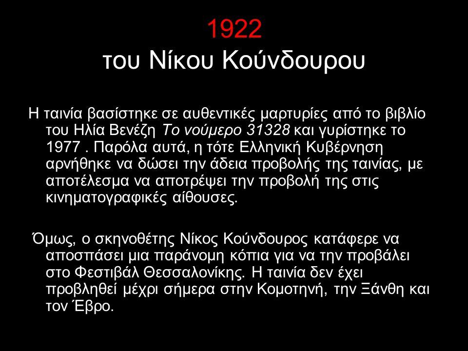 1922 του Νίκου Κούνδουρου