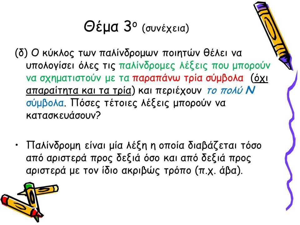 Θέμα 3ο (συνέχεια)