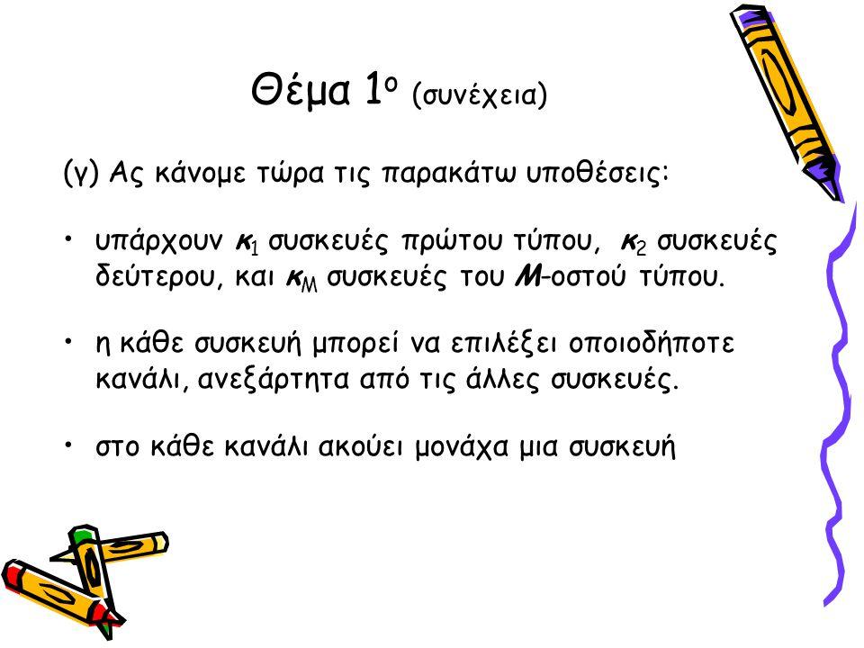 Θέμα 1ο (συνέχεια) (γ) Ας κάνομε τώρα τις παρακάτω υποθέσεις: