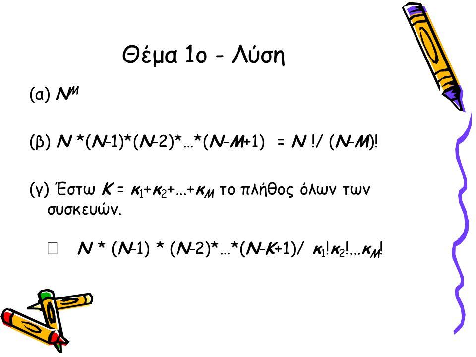 Θέμα 1ο - Λύση Þ Ν * (Ν-1) * (Ν-2)*…*(Ν-Κ+1)/ κ1!κ2!...κΜ! (α) NΜ