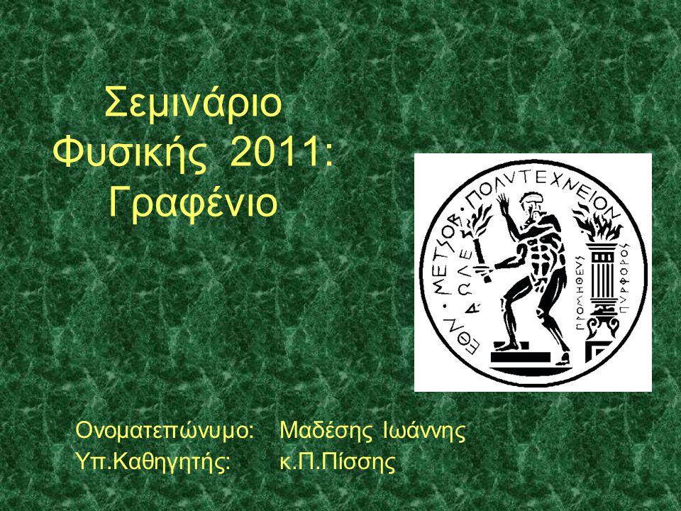 Σεμινάριο Φυσικής 2011: Γραφένιο