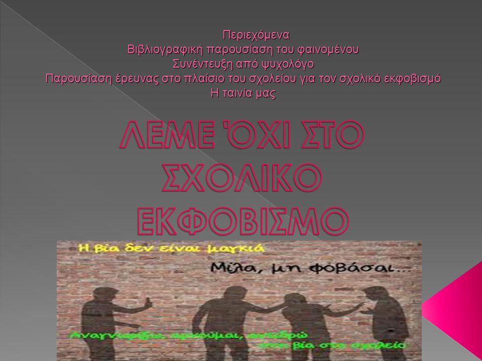 ΛΕΜΕ ΌΧΙ ΣΤΟ ΣΧΟΛΙΚΟ ΕΚΦΟΒΙΣΜΟ