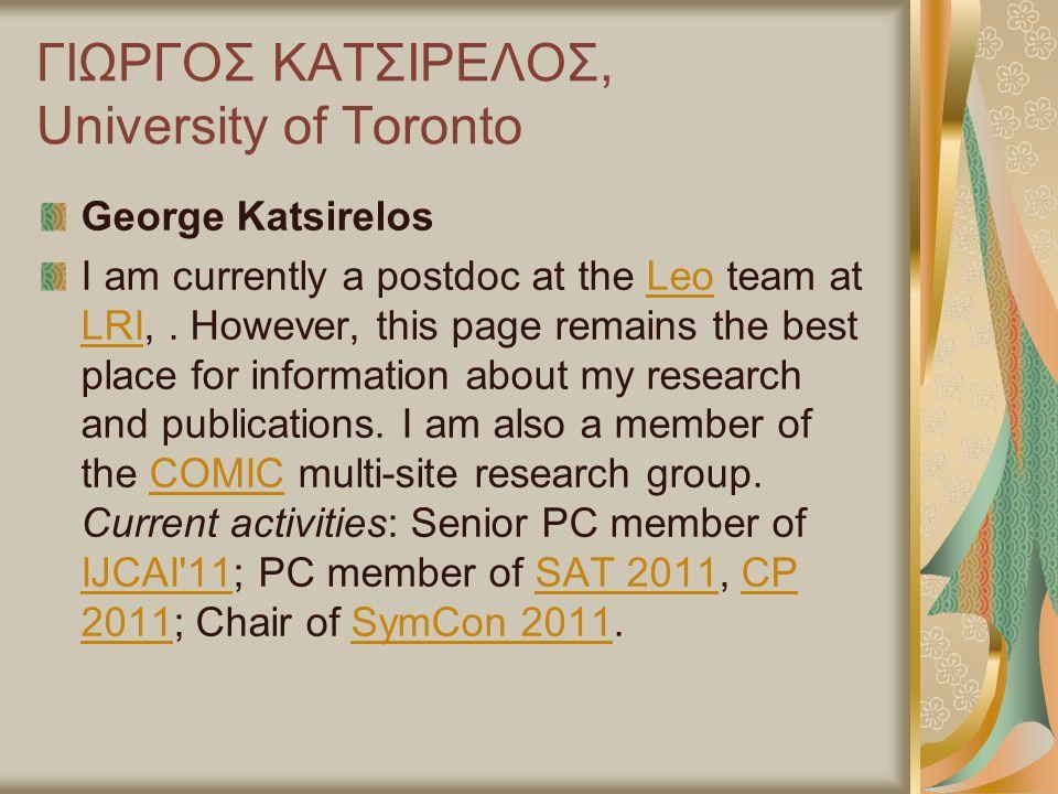 ΓΙΩΡΓΟΣ ΚΑΤΣΙΡΕΛΟΣ, University of Toronto