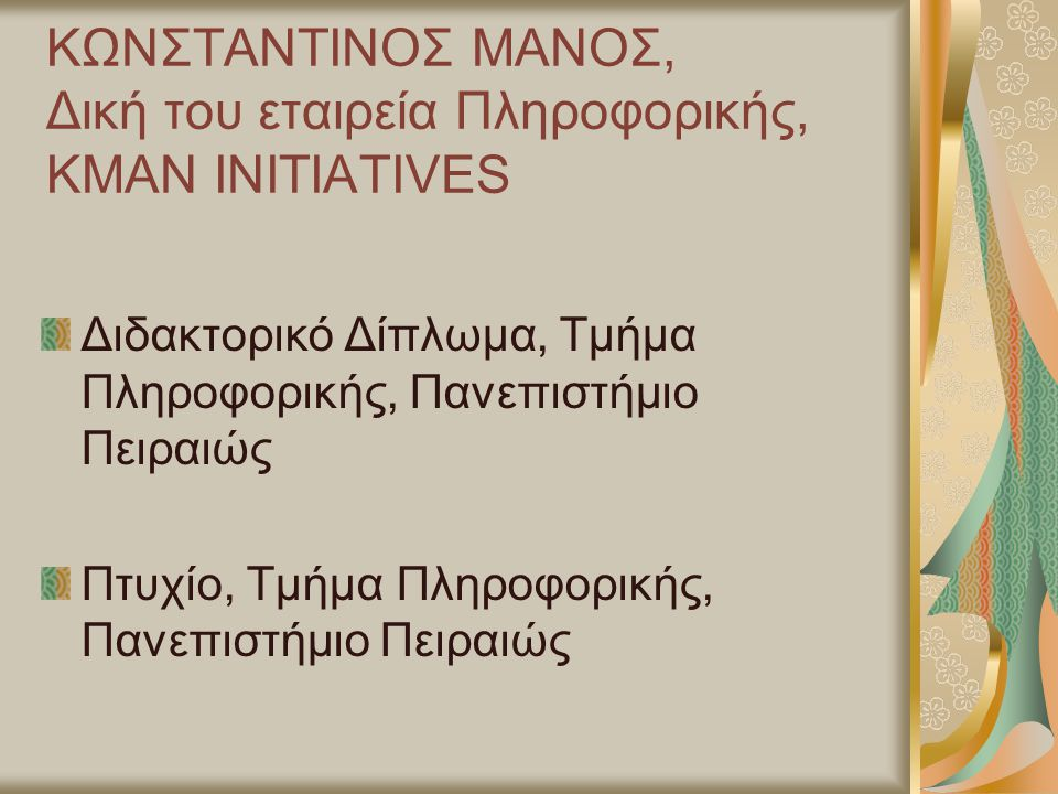 ΚΩΝΣΤΑΝΤΙΝΟΣ ΜΑΝΟΣ, Δική του εταιρεία Πληροφορικής, KMAN INITIATIVES