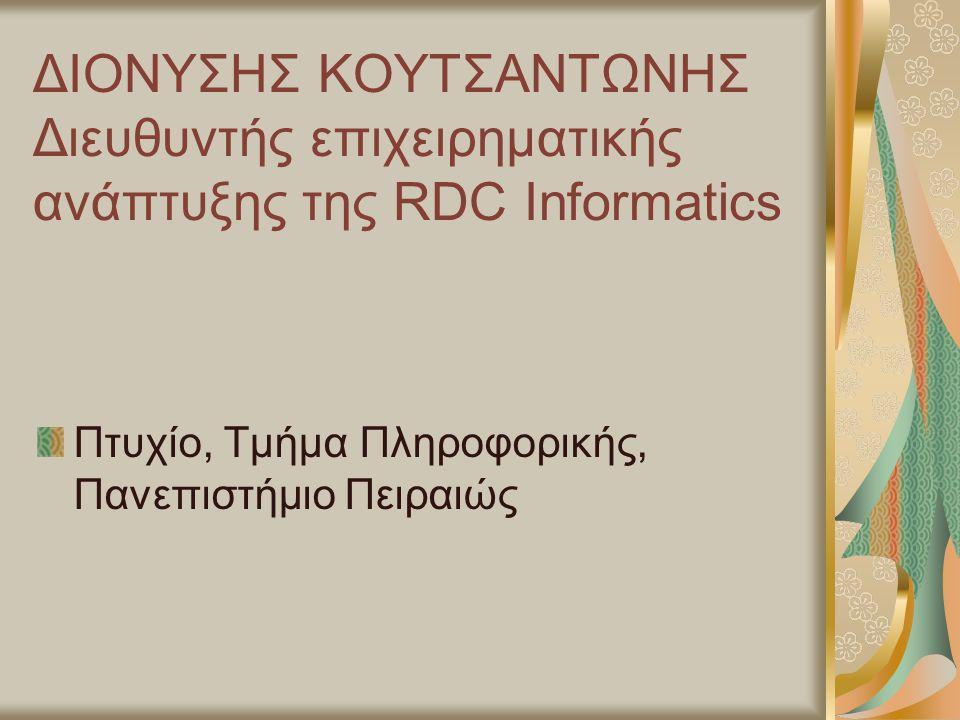 ΔΙΟΝΥΣΗΣ ΚΟΥΤΣΑΝΤΩΝΗΣ Διευθυντής επιχειρηματικής ανάπτυξης της RDC Informatics